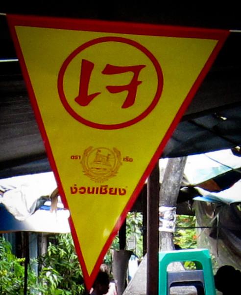 tajski znak jay